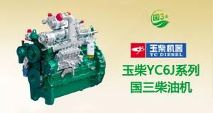 玉柴YC6J系列国三柴油机