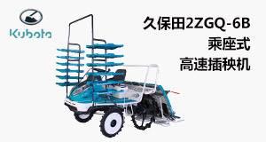 久保田2ZGQ-6B(NSPU-68CM) 乘座式高速插秧机