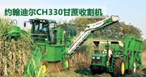 约翰迪尔CH330甘蔗收割机