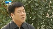 涂胜华:农业大省向现代农业强省跨越