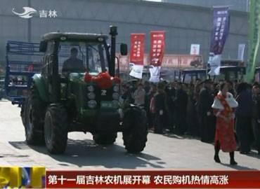 吉林农机展上农民购机热情高涨