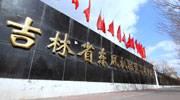 吉林省东风机械装备有限公司