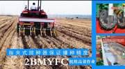 大华宝来玉米播种机——为绿色农业增效