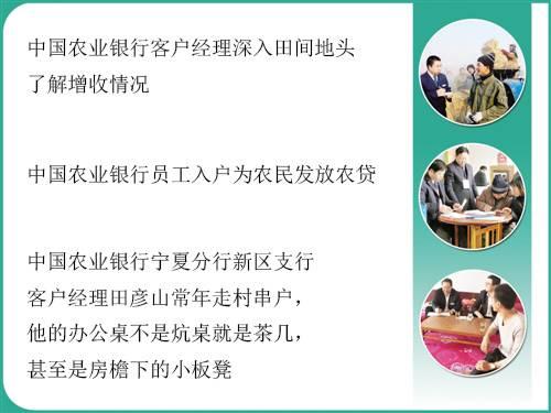 """中国农业银行打好""""三农""""金融服务""""组合拳"""""""