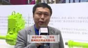 春季展现场采访滁州悦达实业有限公司