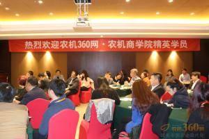 """3月28日,农机360网农机商学院2015年第一期课程在北京开课。本期课程分为""""高效沟通能力提升""""及""""农机行业营销模式创新思考""""两部分,分别在28日、29日两天举行。"""