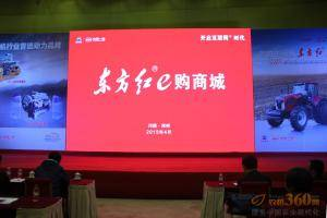 4月17日,2015全国农业机械及零部件展览会同期,东方红e购商城上线仪式在展览会举办地郑州国际会展中心举行。