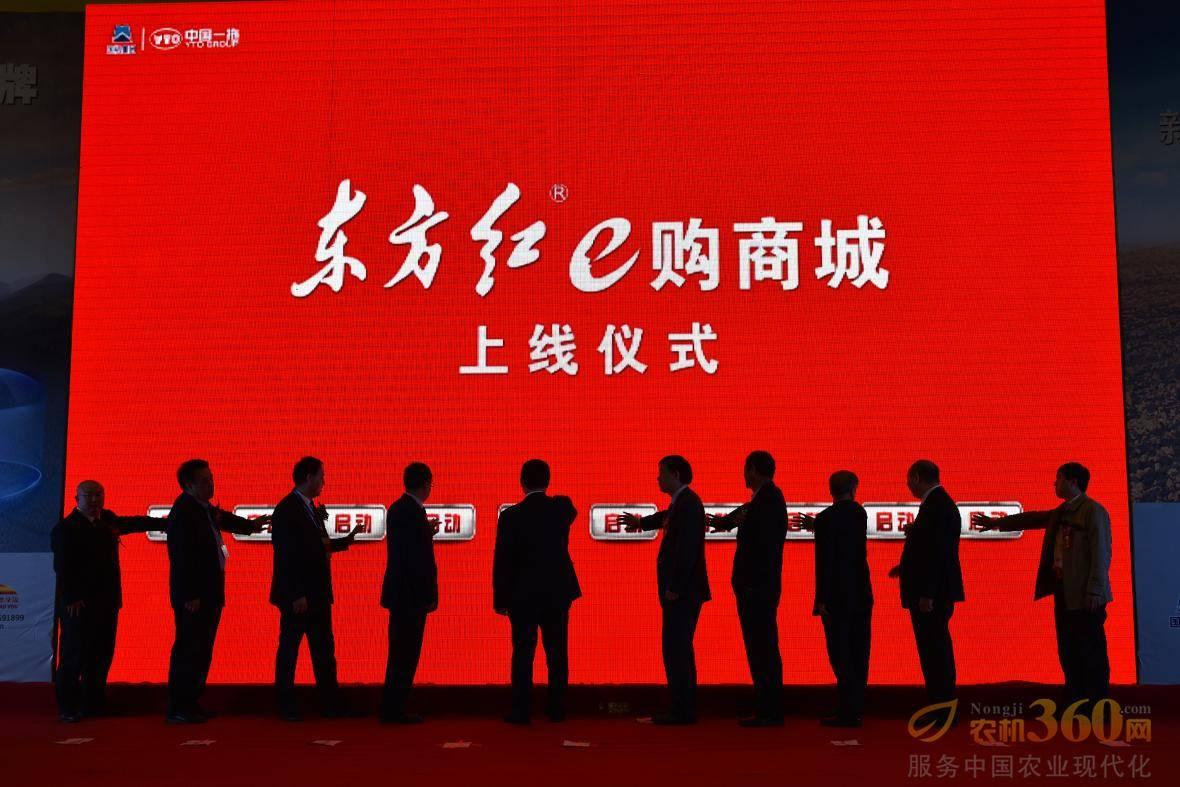 东方红e购商城上线仪式正在启动。