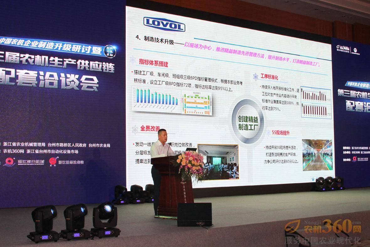 福田雷沃国际重工股份有限公司采购部部长赵剑政做供应链合作战略分享。