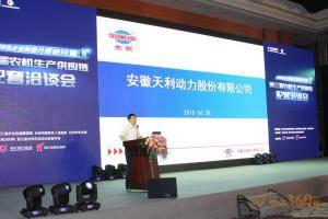 安徽天利动力股份有限公司总经理於中义做协同创新发展分享。