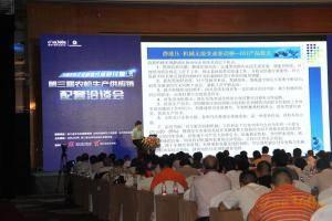 浙江海天机械有限公司技术开发项目经理吕笑做静液压-机械无级变速驱动桥-HST分享。