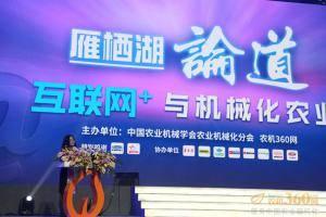 论坛由中国农业大学教授、中国农业机械化学会农机化分会主任委员杨敏丽担任主持。