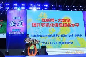 李安宁上台发表演讲。