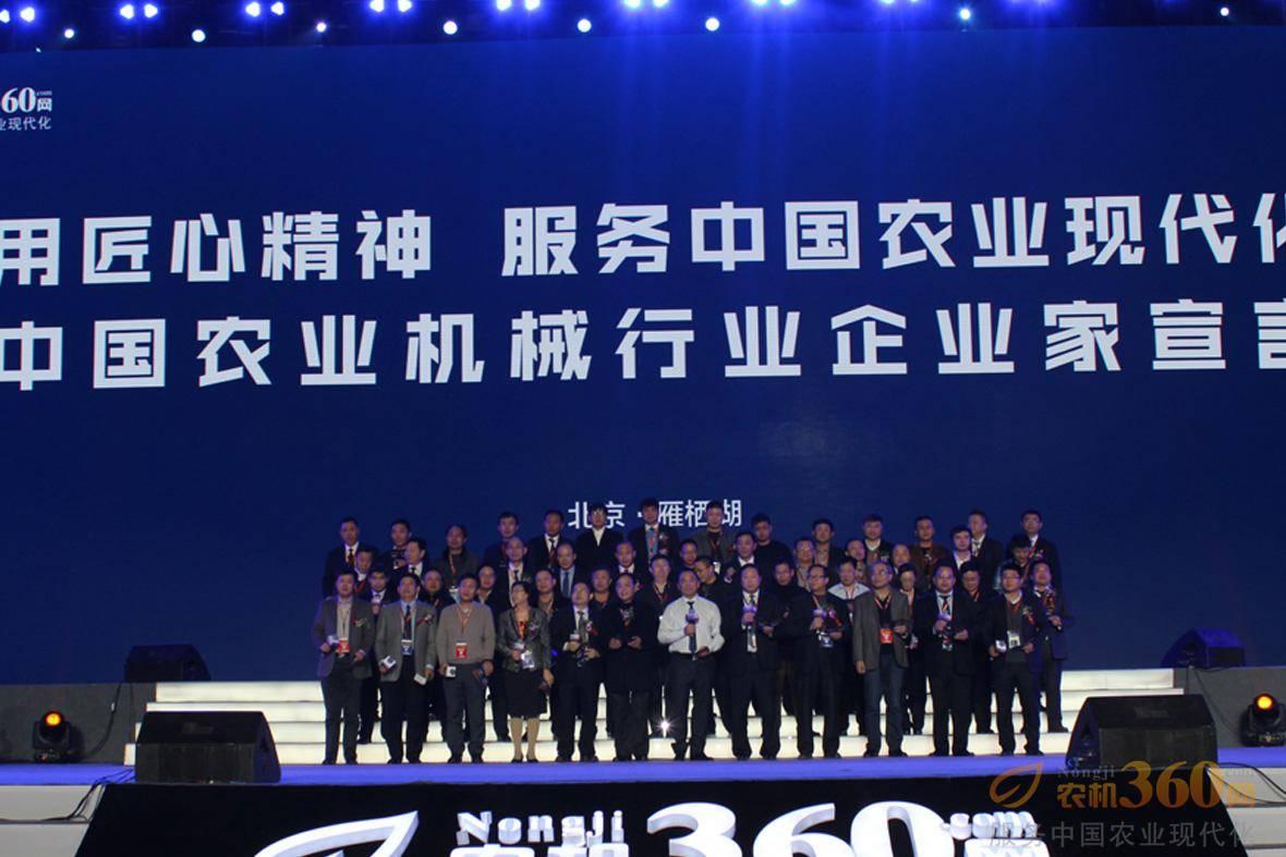 获奖企业家上台发表宣言。