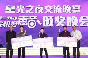"""第二季""""星光农机杯""""中国农机好声音三甲上台领奖。"""