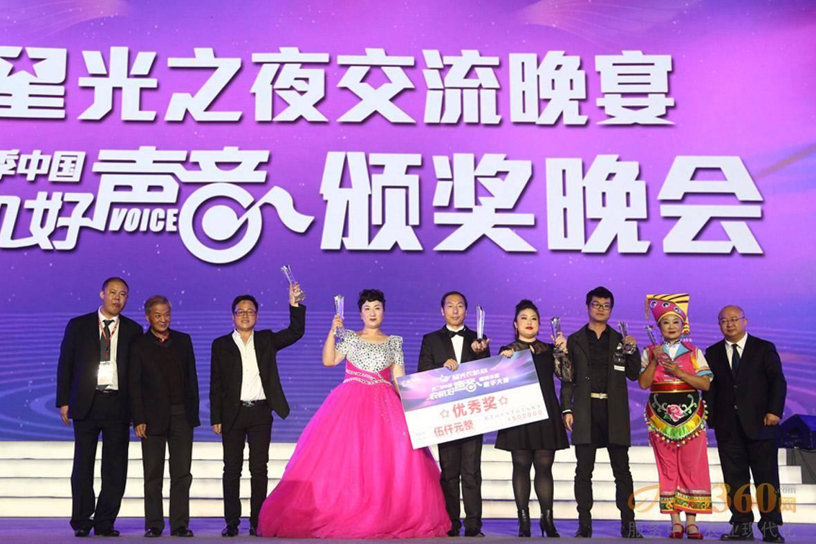 """第二季""""星光农机杯""""中国片农机好声音优秀选手上台领奖。"""