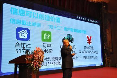 """农机360网总裁吴克铭先生首先为大会致开幕词并作了主题为""""信息化时代下的农机互联网+""""的演讲。"""