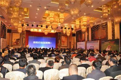 第四届中国农机供应链及专业用户采购大会现场。