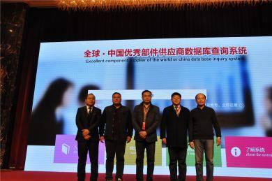 全球•中国优秀部件供应商数据库查询系统启动。