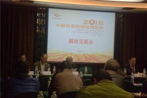 中国甘蔗机械化博览会媒体见面会