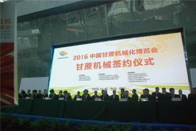 2016中国甘蔗机械化博览会甘蔗机械签约仪式