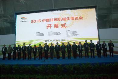 2016中国甘蔗机械化博览会开幕式
