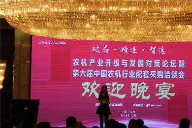 第六届中国农机行业配洽会在郑州隆重举行