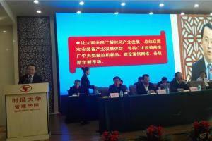 时风集团董事长、总经理刘成强致辞