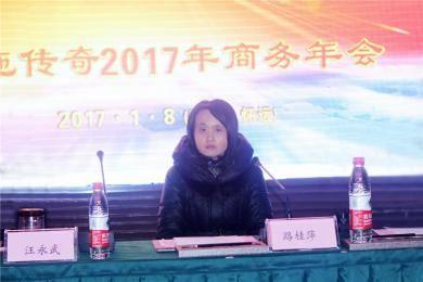 安徽传奇召开2017年商务年会