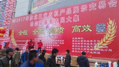 2017年东北三省召开农机产品订货交易会