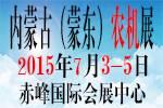 2015内蒙古(蒙东)国际农业机械博览会