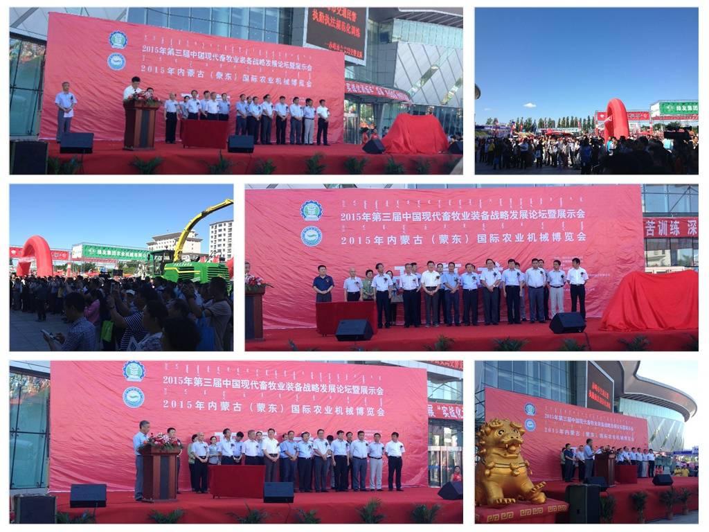 2015蒙东国际农机展完美落幕,各项指标再创新高!