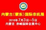 2016内蒙古(蒙东)国际农业机械博览会