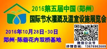 2016第五届中国(郑州)国际节水灌溉暨温室设施展览会