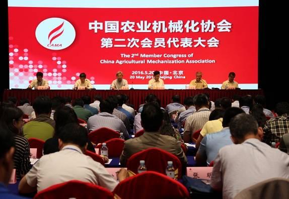 中国农机化协会举行换届选举 刘宪当选新一届会长.JPG