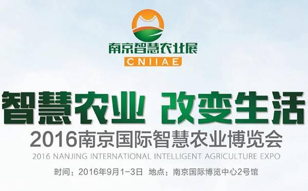 九月相约南京,看智慧农业如何改变生活