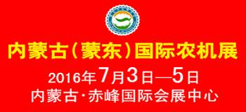 2016蒙东农机展蓄势待发,会展结合,邀您品鉴!