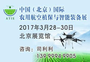 2017中国(北京)国际农用航空植保与智能装备博览会