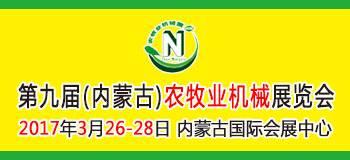第九届内蒙古农牧业机械展览会暨论坛