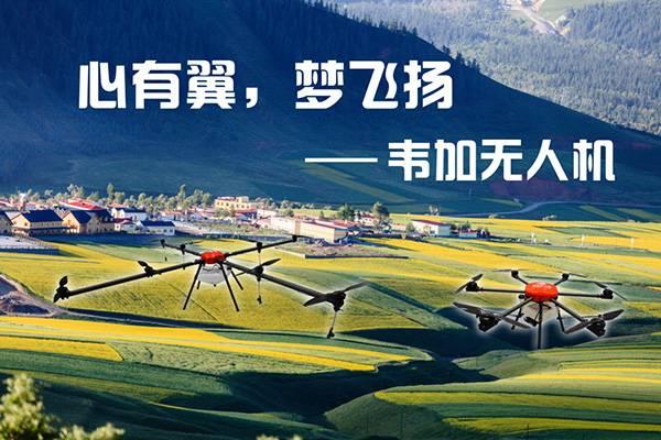 心有翼,梦飞扬---韦加无人机300平米加盟CIAAE 2017