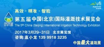 2017第五届中国(北京)国际灌溉技术博览会.jpg