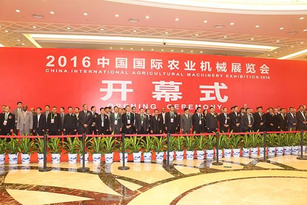 2016年中国国际农业机械展览会在武汉开幕