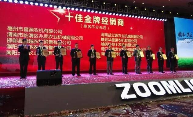 中联重科农业机械2017年商务年会4.jpg
