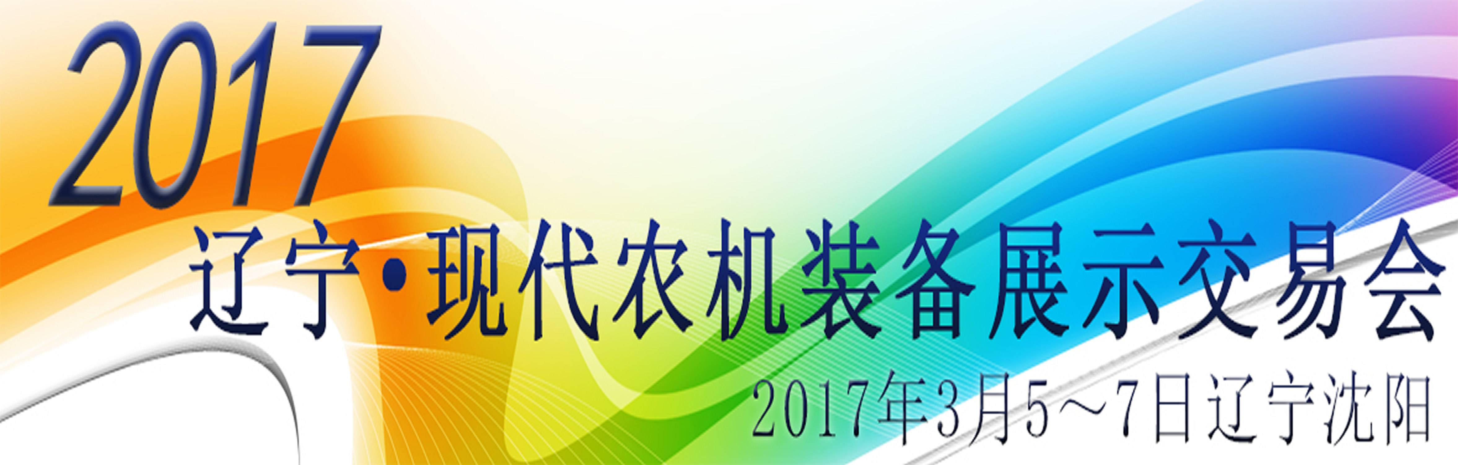 2017辽宁现代农机装备展示交易会