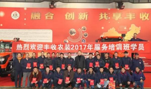 洛阳丰收公司经销商服务人员首期培训圆满结束1.jpg