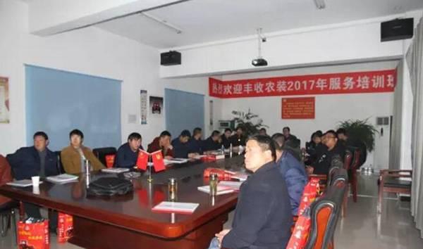 洛阳丰收公司经销商服务人员首期培训圆满结束2.jpg