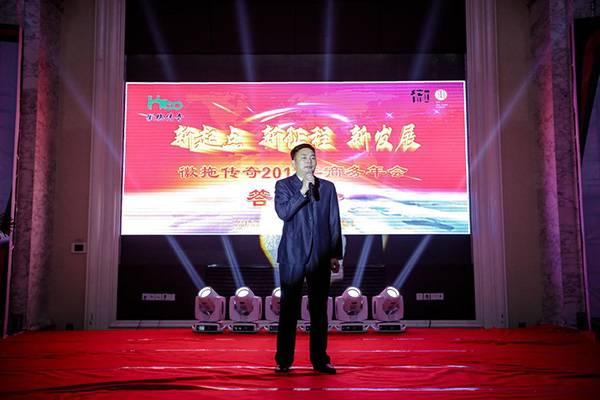 安徽传奇2017年商务年会1.jpg