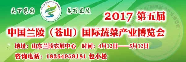 第五届中国兰陵(苍山)国际蔬菜产业博览会