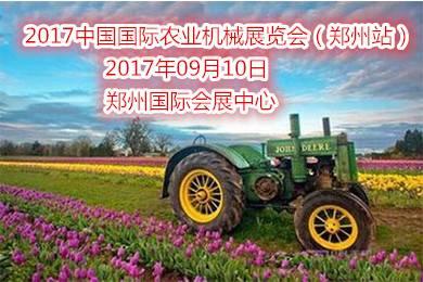 2017中国(中部)国际农业机械展览会