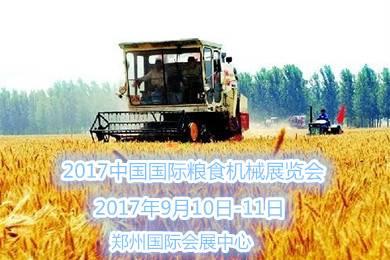 2017中国国际粮食机械展览会